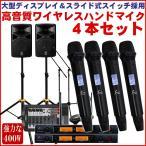 YAMAHA ヤマハ 簡易PAセット(高品質ワイヤレスマイク4本セット・スピーカースタンド付き)