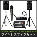 ヤマハ 簡易PAセット (会議室160人規模・屋外約100人規模)スピーカースタンド/ワイヤレスマイク付き(200W+200W)