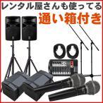 ヤマハ / YAMAHA 簡易PAシステム 出力400W スピーカースタンド+audio-technicaマイク2本セット 出力400Wパック ステージパス400i