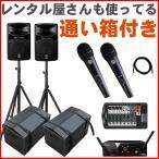 YAMAHA (ヤマハ) 400W簡易PAシステム ワイヤレスマイク2本 スピーカースタンド・スピーカーケース×2 イベント
