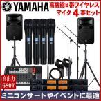 YAMAHA / ヤマハ 高機能ワイヤレスマイク4本付き 340W+340W簡易PAセット スピーカースタンド付きパック イベントマイク