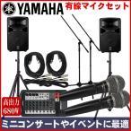 ヤマハ / YAMAHA プライベートスタジオパック 340W+340W 簡易PAシステム(バンド練習約10畳規模)音楽室 学校 設備の備品に