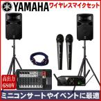 YAMAHA ステージパス600i ワイヤレス2本セット 最大出力計680W(バンド練習10畳規模)イベント用拡声スピーカー 会議などに