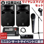 YAMAHA ヤマハ スピーカー2本簡易PAセット 最大出力計680W(バンド練習約10畳規模)アンプ・スピーカーセット