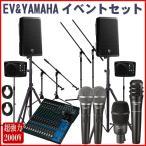 ヤマハ&エレクトロボイス アンプ内蔵スピーカー2本 PAセット +モニタースピーカー2本付き 楽器用マイク2本/有線マイク2本