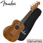 ショッピングCONCERT Fender コンサートウクレレ ZUMA CONCERT UKULELE NATURAL ズーマ フェンダー