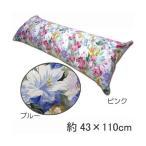 抱き枕 43×110cm 半ソバ 抱まくら 超ロング 長方形 花柄 モダンフラワー ボディピロー