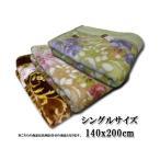 ショッピング西川 毛布 西川 2枚合わせ 衿付き 2枚合せファー毛布 シングル 色柄込
