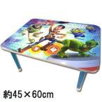 テーブル 約45×60cm 送料無料 ディズニー トイストーリー ブルー 子供用 折りたたみ ミニテーブル