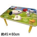 テーブル 約45×60cm 送料無料 SNOOPY スヌーピー イエロー 子供用 折りたたみ ミニテーブル