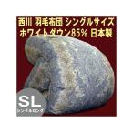 羽毛布団 シングルロング 西川 dp350 ホワイトダウン85% 日本製 色柄おまかせ 羽毛掛け布団