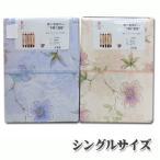 ガーゼカバー 毛布カバー シングルサイズ 日本製 100本ガーゼ145×205cm 花柄 ピンク ブルー 肌カバー