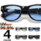 【全4色】 伊達メガネ サングラス トムフォードタイプ 薄い色 カラーレンズ メンズ レディース 安い 紫外線カット