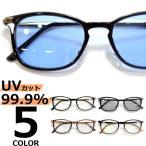 【全6色】 伊達メガネ サングラス メンズ レディース スクウェア スクエア カラーレンズサングラス