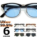 【全10色】 伊達メガネ サングラス クラブマスタータイプ 薄い色 カラーレンズ メンズ レディース