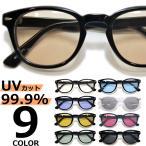 【全8色】伊達メガネ サングラス レディース メンズ ボストン アジアンフィット カラーレンズサングラス