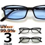 【全5色】 伊達メガネ サングラス メンズ レディース 黒ぶち オーバル スクエア カラーレンズサングラス
