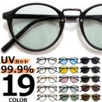 【全20色】 伊達メガネ サングラス 丸メガネ ボストン 薄い色 カラーレンズ メンズ レディース