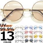 【全17色】 伊達メガネ サングラス メンズ レディース 丸メガネ ボストン カラーレンズサングラス