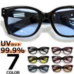 【全7色】 伊達メガネ サングラス ウェリントン 薄い色 カラーレンズ メンズ レディース