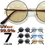 【全7色】 伊達メガネ サングラス 薄い色 ライトカラーレンズ 丸メガネ ボストン メンズ レディース