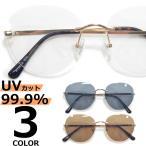 サングラス メンズ レディース 伊達メガネ 丸メガネ ボストン 色付き 薄い色 カラーレンズ ツーポイント 縁なし