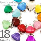 【全18色】 ミニコインケース がま口 本革 レザー キーホルダー レディース イールスキン チャーム コインケース