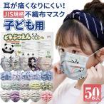 在庫あり 送料無料 マスク 子供 50枚 使い捨てマスク 不織布マスク  子供用マスク 14×9cm ホワイト 柄 ピンク グリーン