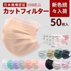 カラー不織布マスク 50枚 大きめ 小さめあり 30枚 香り付き みみ痛くならない 大人用 マスク ウィルス 花粉対策 使い捨てファッション超快適プレゼント