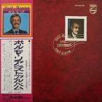 ポール モーリア PAUL MAURIAT ベスト アルバム BEST ALBUM FD-9121〜22 中古LPレコード 12インチ盤 2枚組