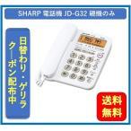 電話機 シャープ 送料無料 JD-G32CL ・訳あり・未使用品・親機本体のみ