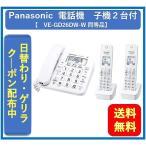 Panasonic  コードレス電話機 RU RU RU VE-GD26DW-W