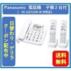 Panasonic  デジタルコードレス電話機 子機2台付 VE-GZ21DW-W