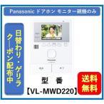パナソニック Panasonic ワイヤレスモニター テレビドアホン 電源コード式 VL-SWD220K