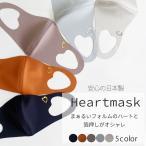 【日本製】Heart Mask オープンハート 箔プリントマスク