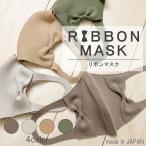 【日本製】RIBBON MASK 3Dリボンマスク 洗える ワイヤー入り