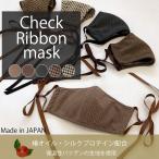 【日本製】Check Ribbon MASK ノーズワイヤー入りチェックリボンマスク 保湿 椿オイル シルクプロテイン