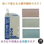 【接触冷感】プリーツタイプ 洗える3層不織布マスク(3枚入り)カラビナ付き