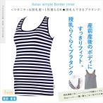 マタニティ インナー トップス 授乳服 ブラタンク モールドカップ 半額セール 母乳育児 授乳タンクトップ