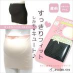 マタニティ 犬印妊婦帯 すっきりフィットコルセット 腹帯 ピンク ブラック M・Lサイズ