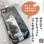 マタニティ ソフトサポート タイツ3足組 ブラック M-Lサイズ  80D 犬印本舗 送料無料