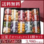 ショッピングお歳暮 【送料無料】お歳暮に人気!築地で行列のできる14種の豆菓子ギフトボックス