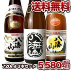 八海山飲み比べセット720ml 3本 吟醸酒720ml 本醸造720ml 普通酒720ml 送料無料 【5月25日出荷開始】