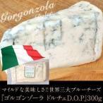 ゴルゴンゾーラ ドルチェD.O.P×300gクール [冷蔵] 便でお届け15個まで1配送でお届け 【3月5日出荷開始】