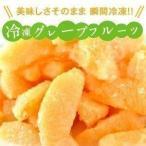 冷凍フルーツ ルビーグレープフルーツ 500g 20個まで1配送でお届け クール便 [冷凍] にてお届け 【2〜3営業日以内に出荷】