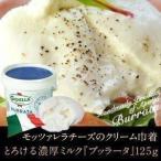 イタリア産チーズ ブッラータ [冷凍] ×125gクール [冷凍] 便でお届け [賞味期限:2カ月以上]  【2〜3営業日以内に出荷】 【4個以上購入で送料無料】