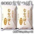 [令和元年産]北海道産 ななつぼし 無洗米 10kg[5kg×2]30kgまで1配送でお届け 送料無料【4〜5営業日以内に出荷】