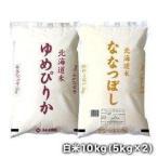 [令和元年産]北海道産米食べ比べセット ゆめぴりか 白米 5kg + ななつぼし 白米 5kg セット 30kgまで1配送でお届け 送料無料【5〜8営業日以内に出荷】