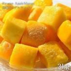 冷凍 アップルマンゴー × 2kg 1kg×2 ダイスカット 5セットまで1配送でお届け 冷凍 【2〜3営業日以内に出荷】 送料無料