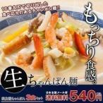 塩白湯 ちゃんぽん 麺 120g×2食 セット 粉末スープ2P付き 送料無料 ポイント消化 【4〜5営業日以内に出荷】